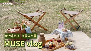 MUSE VLOG_한강 피크닉,테라스꾸미기,캠핑체어,뮤…