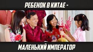 """Евгений Колесов.""""Ребенок в Китае - маленький император""""."""