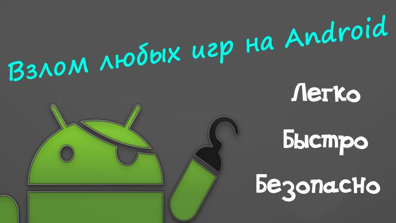 Программа для ввода читов на андроид