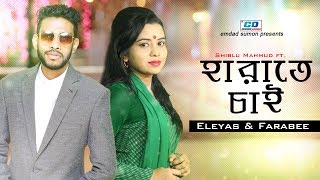 New Bangla Song Eleyas Hossain