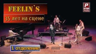 Юбилейный концерт группы Feelins.  35 лет на сцене  отделение №1