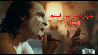 """عيوب ومميزات فيلم الجوكر """"joker"""" الجزء الثانى"""