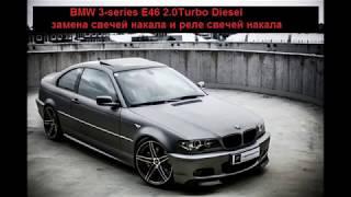 BMW 3-series е46 замена свечей накала и реле свечей накала ###