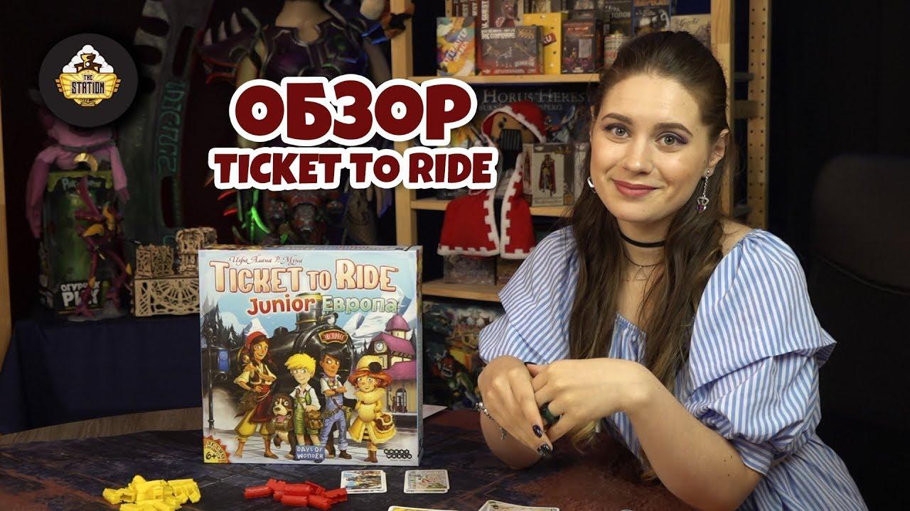 Обзор: Ticket to Ride Junior: Европа