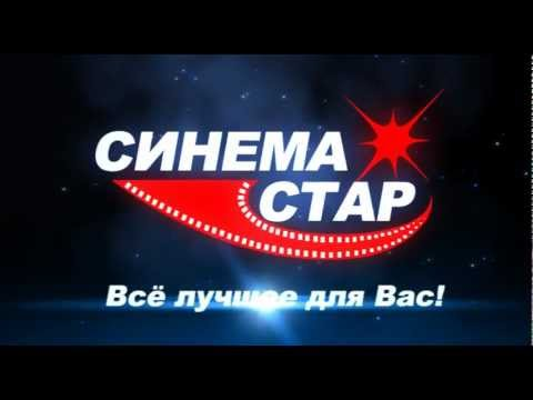 Синема Стар / Cinema Star