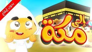 إلى مكة (بدون إيقاع) - طيور بيبي | Toyor Baby
