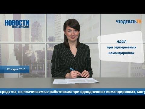 Новости. Удерживать ли НДФЛ с командировочных