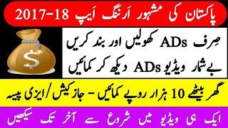 How To Earn Cash in Pakistan - EasyPaisa/JazzCash - PAK CASH APP - How To Earn Money in Pakistan