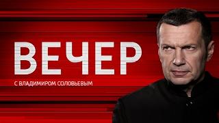 Вечер с Владимиром Соловьевым от 23.05.17