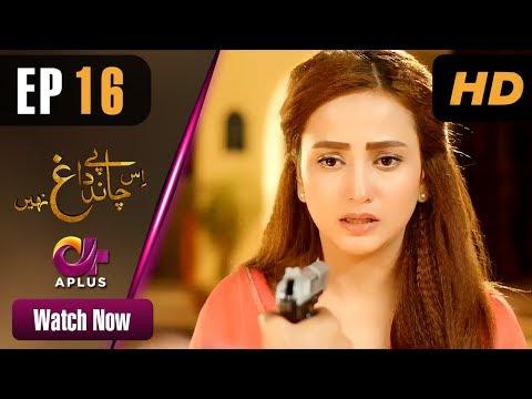 Is Chand Pe Dagh Nahin - Episode 16 - Aplus ᴴᴰ Dramas
