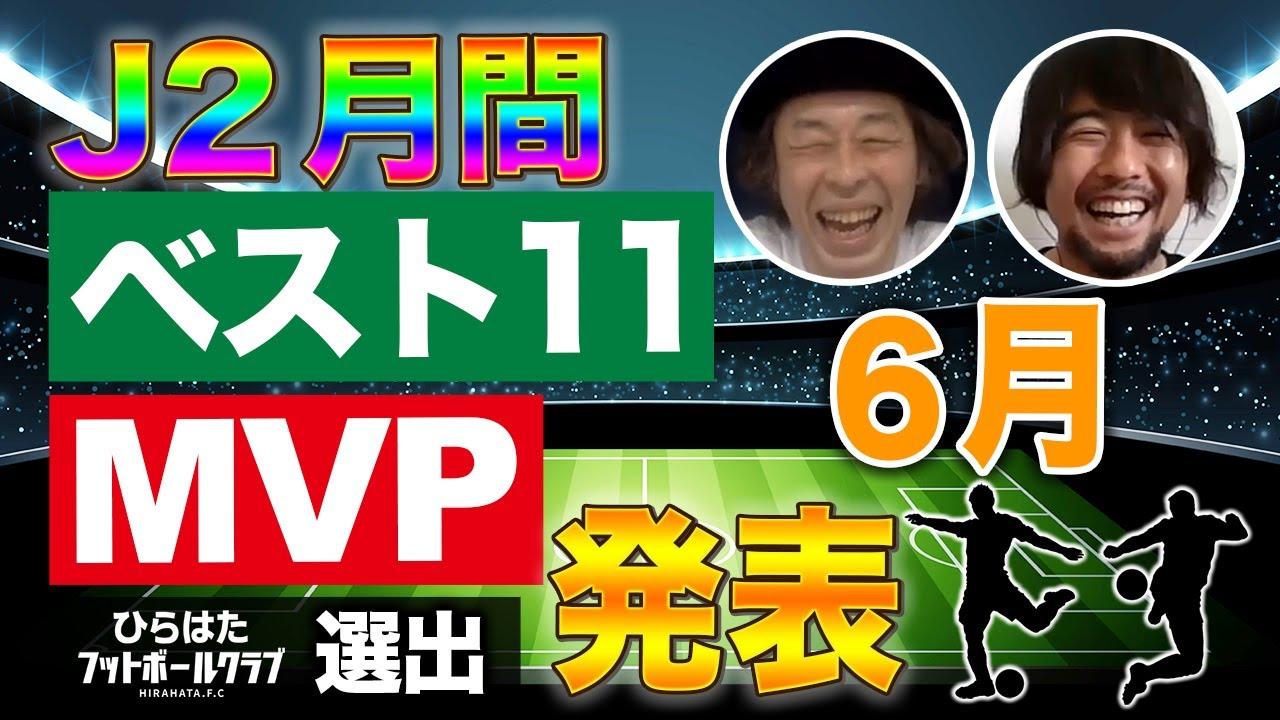 【6月】BEST11&J2月間MVP【MVPは守護神!?】