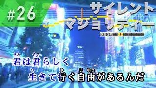 サイレントマジョリティー / 欅坂46 カラオケ 【音程バー付き/練習用】