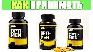 opti-men Как Принимать спортивные витамины для мужчин