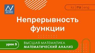 Математический анализ, 5 урок, Непрерывность функции