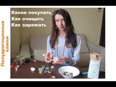 Полудрагоценные камни. Выбор, покупка, очищение и зарядка.