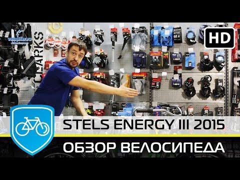Stels Energy III 2015 | трехколесный, грузовой велосипед для взрослых 2016