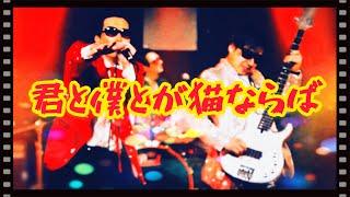 【楽曲解説】 歌は世につれ、世は歌につれ時代は、昭和からHEY-SAY、そして令和へと 時代は変わり、時代は変わっても色褪せない楽曲の良さを、...