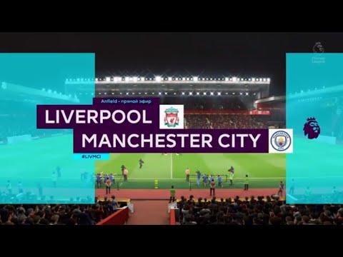 FIFA 20 Ливерпуль-Манчестер Сити Англия Премьер-лига