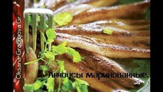Анчоусы - хамса маринованная, длительного хранения.