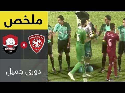 بالفيديو : الفيصلي يخطف 3 نقاط هامة من قبالة الرائد