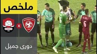 دوري جميل : الفيصلي يتفوق على الرائدبثلاثية مقابل هدفين (فيديو)