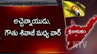 Reason Behind Group Politics in Srikakulam TDP | Off The Record