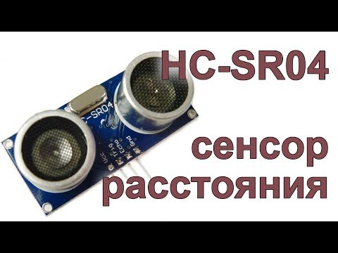 HC-SR04 Датчик расстояния и сигнализация на Ардуино!