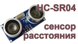 видео Датчик расстояния Ардуино HC SR04