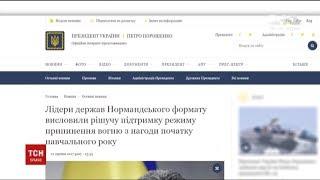 Порошенко домовився про припинення вогню на Донбасі