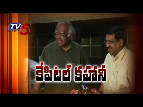 Clarity On AP New Capital | Narayana Meets Sivaramakrishnan Panel : TV5 News