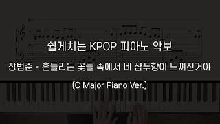 [쉽게치는 KPOP 피아노 악보] 멜로가 체질 OST : 장범준 - 흔들리는 꽃들 속에서 네 샴푸향이 느껴진거야