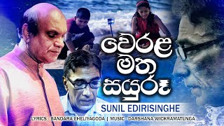 """Sunil Edirisinghe   Movie Song   """"Werala Matha Sayuru"""" (Weli Pawuru)"""