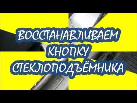 видео: Ремонт Кнопки Стеклоподъёмника