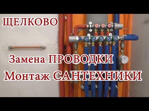 Электрика и сантехника в новостройке Щелково