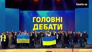 """Дебати кандидатів на НСК """"Олімпійський"""" (онлайн)"""