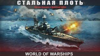 World of Warships - Стальная плоть