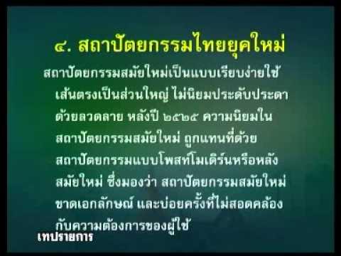 วิชาไทยศึกษา หน่วยที่ 10 มสธ.