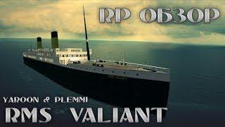 RMS VALIANT. Крушение Не-Титаника | Garry's mod
