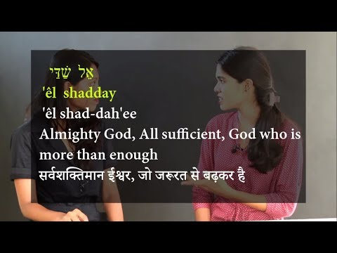 Hebrew Word Study: El- Shaddai/ एल - शदाई