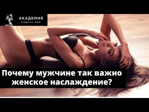 ღ ♥ Для чего мужчине женское наслаждение?