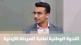 عبدالكريم نسور وروان عبدالنبي - الندوة الوطنية لطلبة الصيدلة الأردنية JPSA