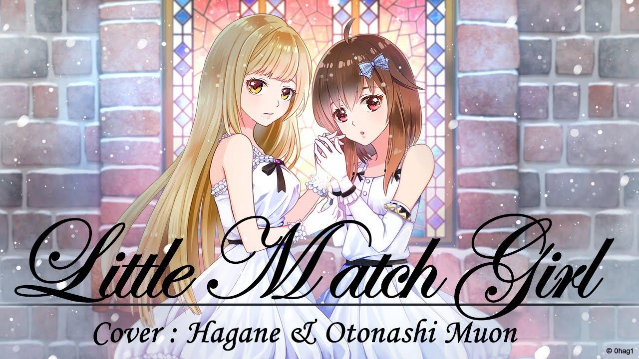はがねちゃんとコラボ曲「Little Match Girl」公開!