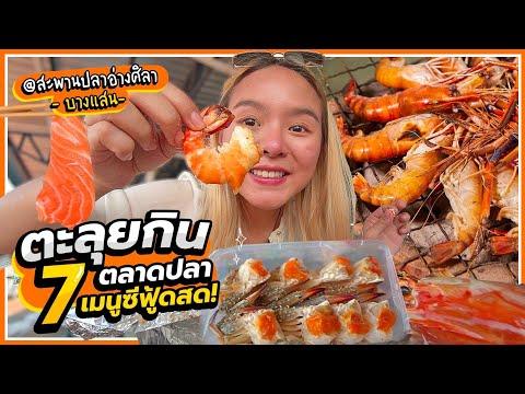 ตะลุยกิน 7 ร้านตลาดปลาลับริมทะเล! แซลมอน กุ้งเผา ปูดอง.. สดเกินต้านนนน 🌊