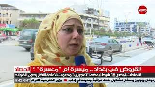 القروض في بغداد ميسرة ام معسرة .. للشرقية نيوز خطاب عادل