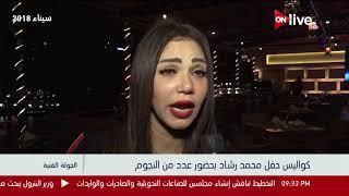 الجولة الفنية - لقاء مع الفنانة إيناس عز الدين من كواليس حفل محمد رشاد بحضور عدد من النجوم