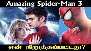 What happened To The Amazing Spider-Man 3? (Why cancelled) [Explained In Tamil]