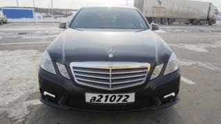 Mercedes Benz E-Class Тест-драйв.Anton Avtoman.(http://vk.com/id132523895 Добавляйтесь в друзья!) http://www.facebook.com/anton.vorotnikov Ещё Автомобили E класса ..., 2013-02-20T11:07:59.000Z)