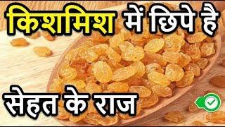 किशमिश के लाभ(फ़ायदे) - Health Tips of Raisins || किशमिश में छिपे है सेहत के राज : Superfood