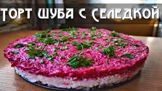 Селедка под шубой🐟 Рецепт салата под шубой слоями🥗 Едим дома