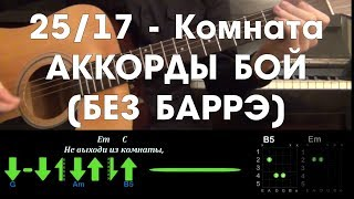 25/17 - Комната РАЗБОР ПЕСНИ АККОРДЫ БОЙ (БЕЗ БАРРЭ)